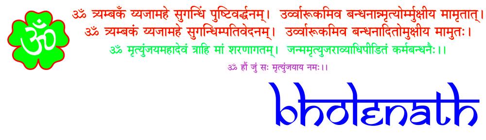 Bhole Nath